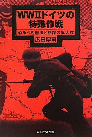 WW2ドイツの特殊作戦―恐るべき無法と無謀の集大成 (光人社NF文庫)