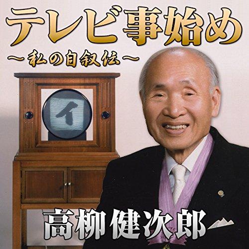 高柳健次郎 テレビ事始め ~私の自叙伝~ | 高柳 健次郎