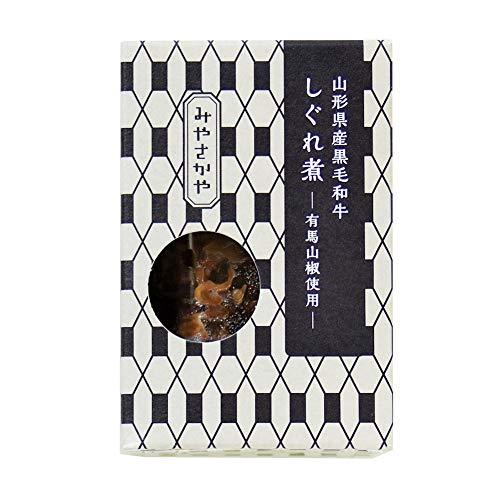 タスクフーズ 山形県産黒毛和牛 しぐれ煮×2個