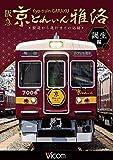 阪急 京とれいん 雅洛 誕生編 製造から運行までの記録[DVD]