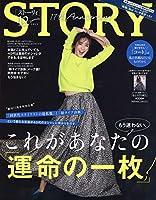 STORY(ストーリィ) 2019年 12 月号 [雑誌]