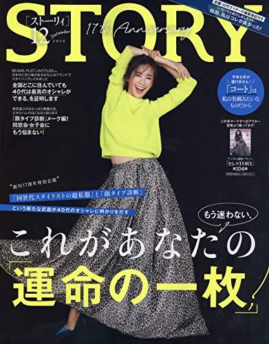 『STORY(ストーリィ) 2019年 12 月号 [雑誌]』のトップ画像