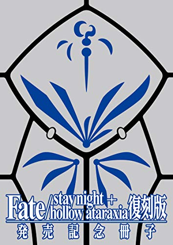 「Fate/stay night+hollow ataraxia 復刻版」発売記念冊子 Fate イラスト集
