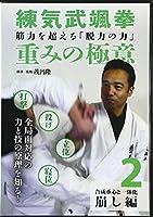 練気武颯拳 重みの極意 2 崩し編☆(DVD)☆: 筋力を超える「脱力の力」 (<DVD>)