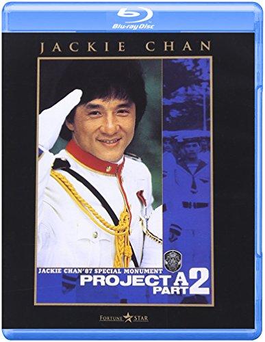 プロジェクトA2/史上最大の標的 [Blu-ray]