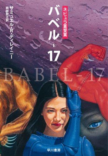 バベル17 (ハヤカワ文庫 SF 248)