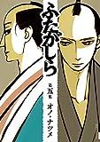 ふたがしら(5) (IKKI COMIX)