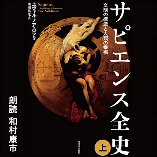 『サピエンス全史(上) 文明の構造と人類の幸福』のカバーアート