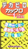 パズル通信ニコリ別冊 デカビロ・カックロ1(新装版)