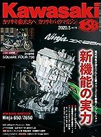 Kawasaki【カワサキバイクマガジン】2020年5月号 [雑誌]
