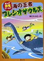 海の王者プレシオサウルス (まんが恐竜ワールド)