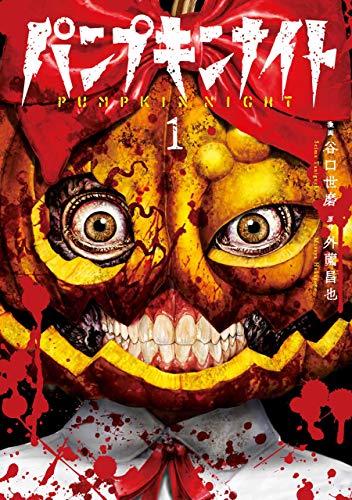 パンプキンナイト 1巻 (LINEコミックス)