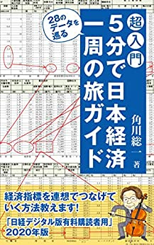 [角川総一]の超入門 5分で日本経済一周の旅ガイド(日経デジタル版有料読者者用 2020年版): 連想で28のデータを巡る