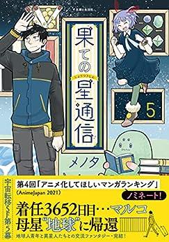 [メノタ]の果ての星通信【電子版特典付】5 (PASH! コミックス)