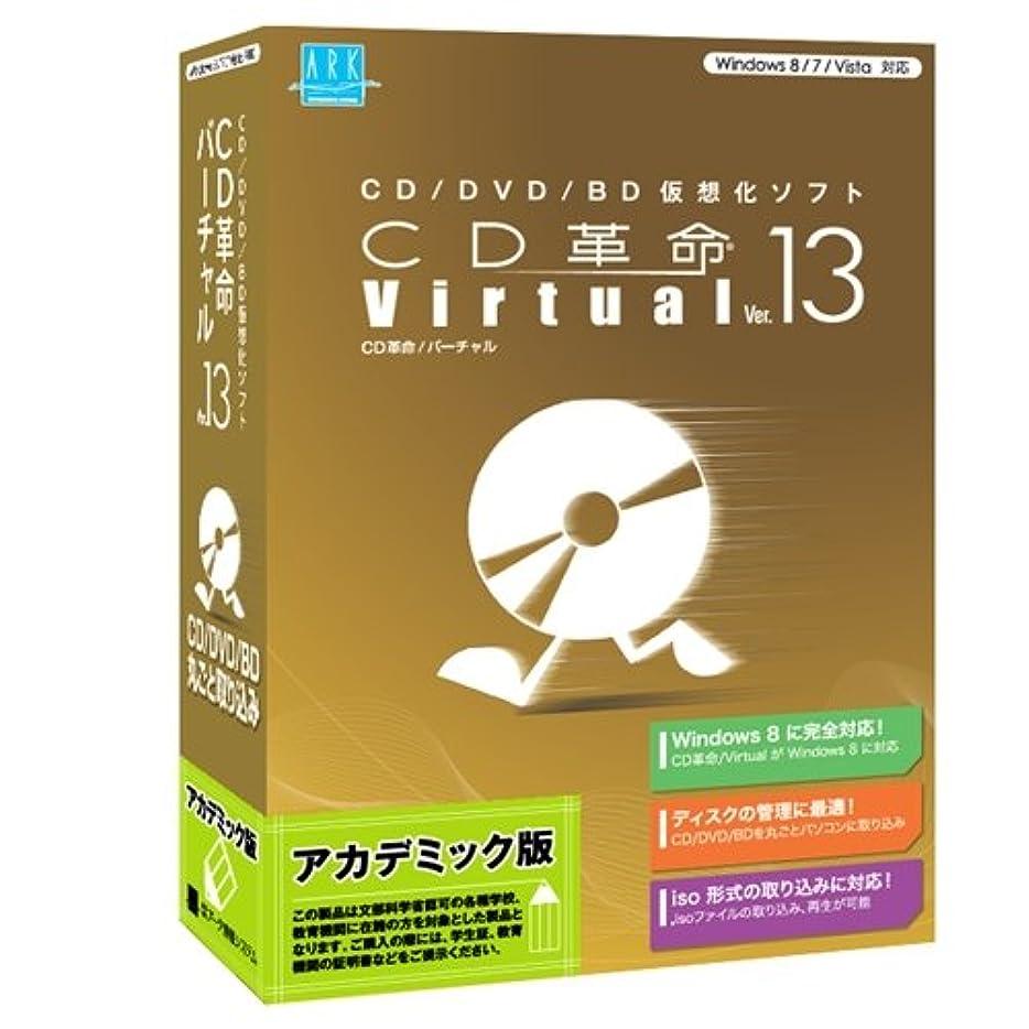 遊具押す悲劇的なCD革命/Virtual Ver.13 Windows8対応 アカデミック版