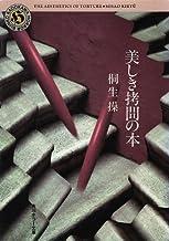 表紙: 美しき拷問の本 (角川ホラー文庫) | 桐生 操