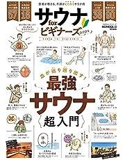 サウナ for ビギナーズ 2021 (100%ムックシリーズ)