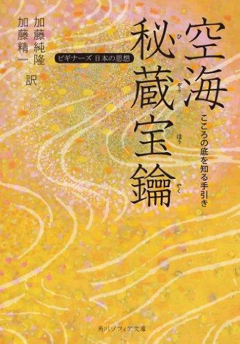 空海「秘蔵宝鑰」 こころの底を知る手引き ビギナーズ 日本の思想 (角川ソフィア文庫)