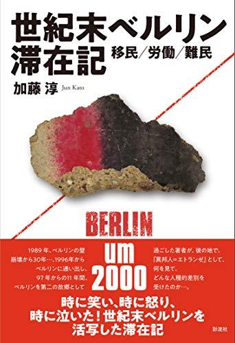 世紀末ベルリン滞在記