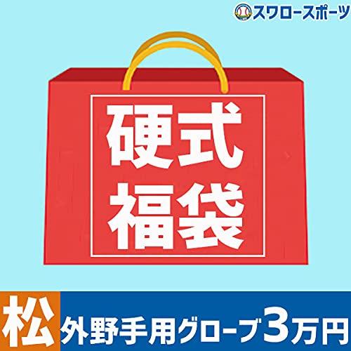 【松】5.5〜6万円相当!スワロースポーツ 福袋 硬式 外野手用 外野手 グラブ グローブ FUKU-SW 5左投 -
