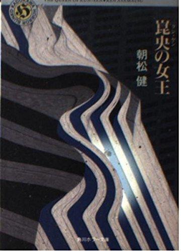 崑央(クン・ヤン)の女王 (角川ホラー文庫)の詳細を見る