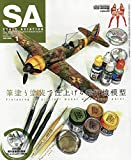Scale Aviation 2020年 01 月号