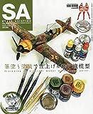 Scale Aviation 2020年 01 月号