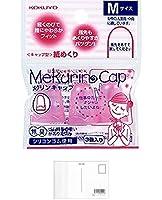 コクヨ 紙めくり メクリンキャップ M ピンク15個入 + 画材屋ドットコム ポストカードA