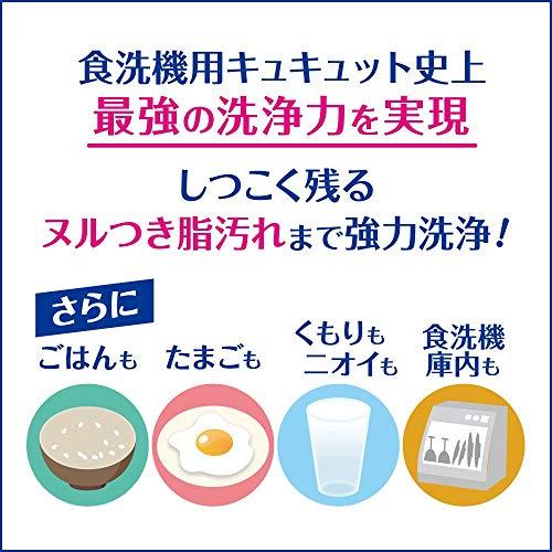 花王『食器洗い乾燥機専用キュキュットウルトラクリーン』