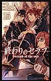 終わりのセラフ 15 (ジャンプコミックス)