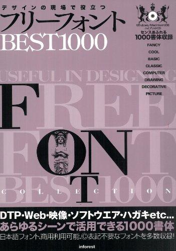 デザインの現場で役立つフリーフォントBEST1000
