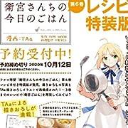 衛宮さんちの今日のごはん (6) レシピ本付特装版 (角川コミックス・エース)