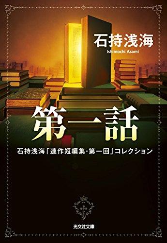 第一話: 石持浅海「連作短編集・第一回」コレクション (光文社文庫)