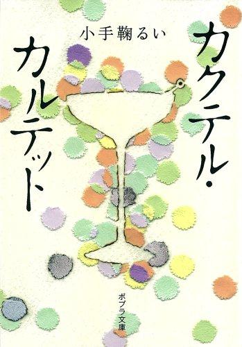 ([こ]1-4)カクテル・カルテット (ポプラ文庫)