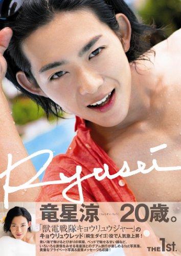 竜星涼ファースト写真集「Ryusei」 (TOKYO NEWS MOOK)