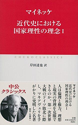 近代史における国家理性の理念 I (中公クラシックス)