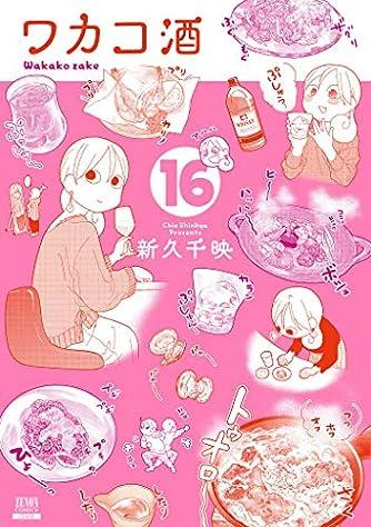ワカコ酒 (16) (ゼノンコミックス)