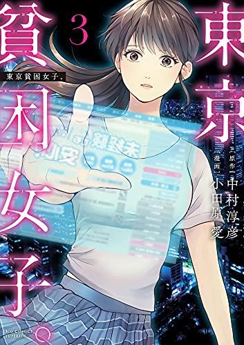 東京貧困女子。 (3) _0