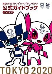 東京2020オリンピック・パラリンピック 公式ガイドブック ジュニア版 [雑誌] (カドカワプレミアム)