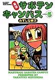 幕張サボテンキャンパス(5) (バンブーコミックス 4コマセレクション)