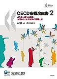 OECD幸福度白書2――より良い暮らし指標:生活向上と社会進歩の国際比較