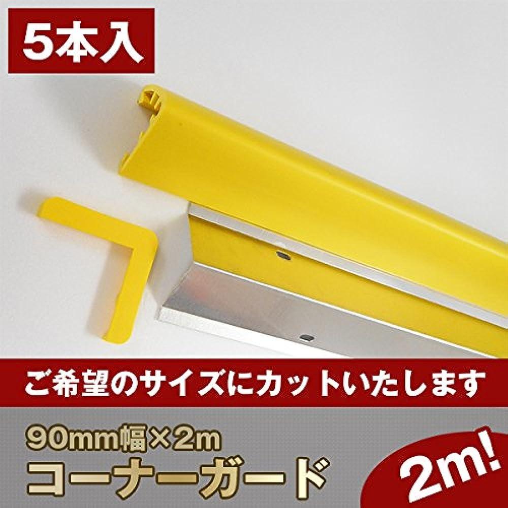 証言するお茶同盟コーナーガード 業務用穴あけタイプ 直角用 ビッグサイズ レモンイエロー 2M-5本