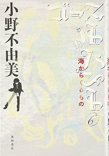 ゴーストハント (6) 海からくるもの (幽BOOKS)