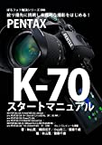 Boro Foto Kaiketu Series 098 PENTAX K-70 A Beginner Manual (Japanese Edition)