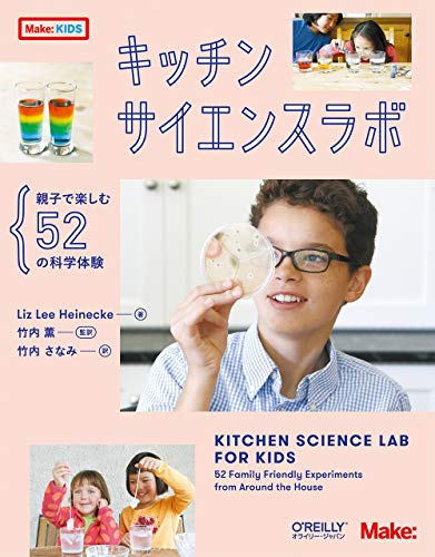キッチンサイエンスラボ ―親子で楽しむ52の科学体験 (Make: KIDS)