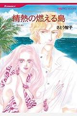 情熱の燃える島 (ハーレクインコミックス) Kindle版