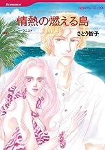 情熱の燃える島 (ハーレクインコミックス)