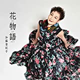 【Amazon.co.jp限定】花物語 (3枚組)(特典:メガジャケ付)