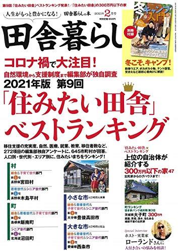 田舎暮らしの本 2021年 02 月号 [雑誌]