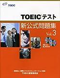 TOEICテスト新公式問題集〈Vol.3〉